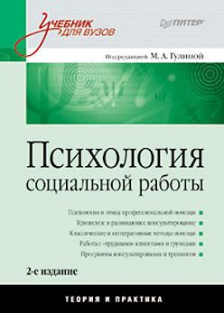 Психология социальной работы: Учебник для вузов