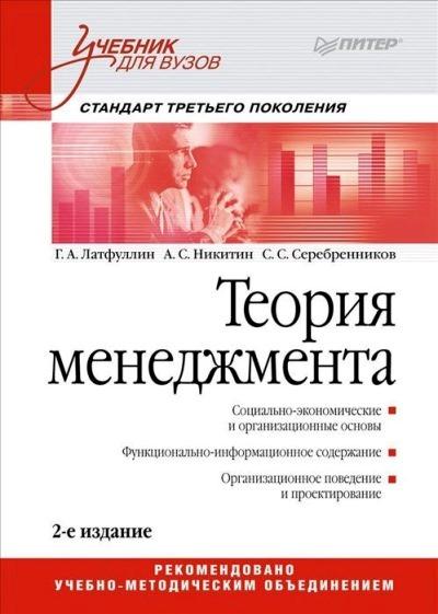 Теория менеджмента: Учебник для вузов