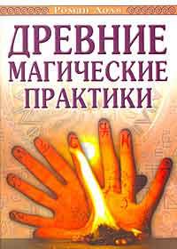 Древние магические практики. Йога, посвящения, чакральная система