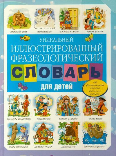 КЛАССНАЯ Уникальный иллюстрированный фразеологический словарь для детей