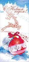 Открытка 011.394 Подруге в Новый год! сред, конгрев, фольга, фиолет, девушк