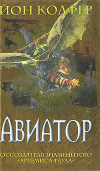Авиатор: Роман