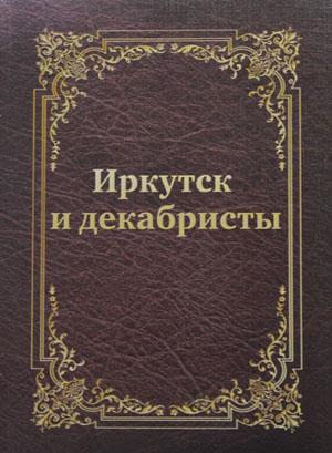 Иркутск и декабристы: Путеводитель