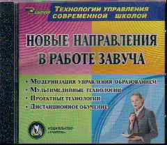 CD Новые направления в работе завуча