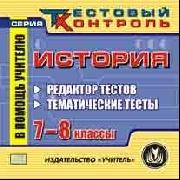 CD История. 7-8 кл.: Редактор тестов. Тематические тесты