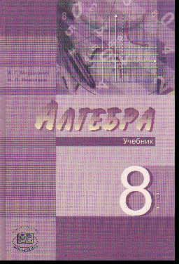 Алгебра. 8 кл.: В 2 ч.: Ч.1: Учебник; Ч.2: Задачник (углублен.) /+609455/