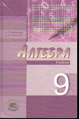 Алгебра. 9 кл.: В 2 ч.: Ч.1: Учебник; Ч.2: Задачник (углуб.) /+835358/