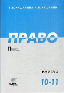Право. 10-11 кл. Профильный уровень: Учебник: В 2 ч. Ч.2: Право и экономика