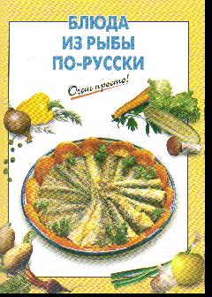 Блюда из рыбы по-русски