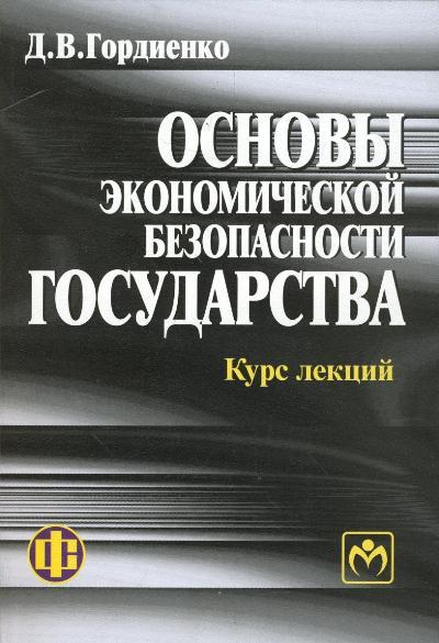 Основы экономической безопасности государства: Курс лекций: Учеб.-мет. пос.