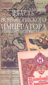 Власть Всероссийского Императора: Значительно доп. издание