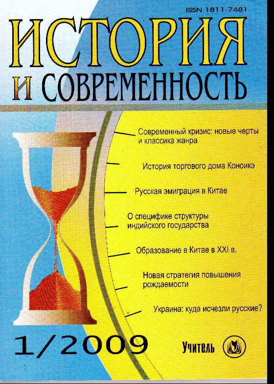 История и современность. №1/2009