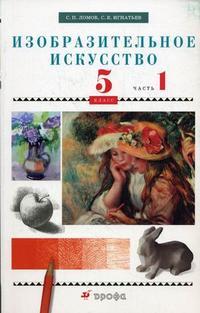 Изобразительное искусство. 5 кл.: Учебник: В 2-х частях