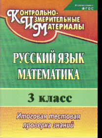 Русский язык. Математика. 3 кл.: Итоговая тестовая проверка знаний
