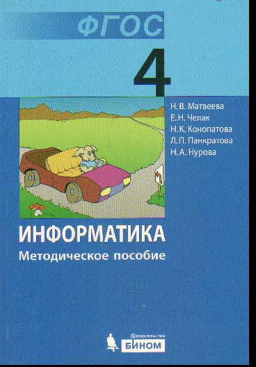 Информатика. 4 кл.: Метод. пособие (ФГОС)