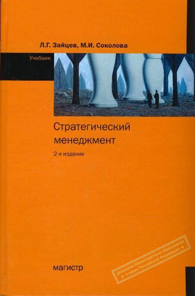 Стратегический менеджмент: Учебник