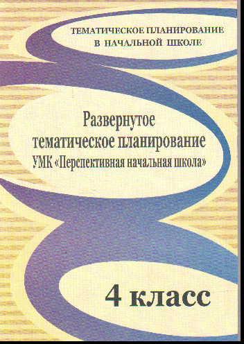 """Развернутое тематическое панирование. 4 кл.: УМК """"Перспектив. начальная шк."""