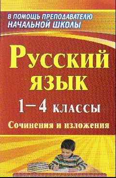 Русский язык. 1-4 кл.: Сочинения и изложения