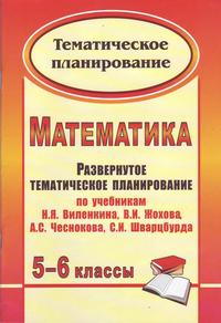 Математика. 5-6 кл.: Развернутое тематич. планирование по уч. Виленкина,Жох