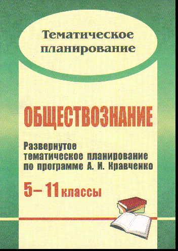 Обществознание. 5-11 кл.: Развернутое тематич. планир. по прогр. Кравченко