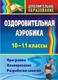 Оздоровительная аэробика. 10-11 кл.: Программа, планирование, разработки