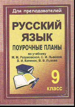 Уроки русского языка в 9 кл.: Поурочные планы по учеб. Разумовской М.М.