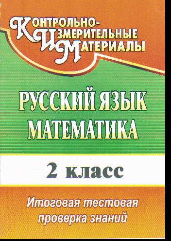 Русский язык. Математика. 2 кл.: Итоговая тестовая проверка знаний