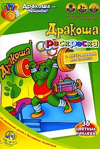 Раскраска Дракоша-чемпион + лист-альбом для наклеек