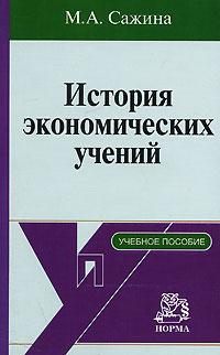История экономических учений: краткий курс. Учебное пособие