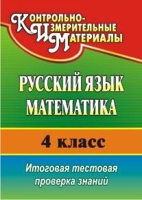 Русский язык. Математика. 4 кл.: Итоговая тестовая проверка знаний