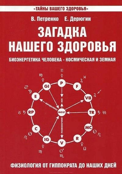 Загадка нашего здоровья: Кн. 3: Биоэнергетика человека - космическая и земн