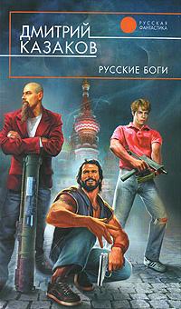 Русские боги: Фантастический роман
