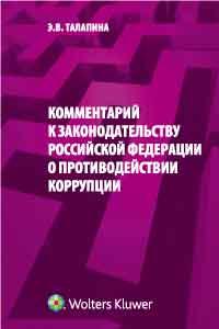 Комментарий к законодательству РФ о противодействии коррупции