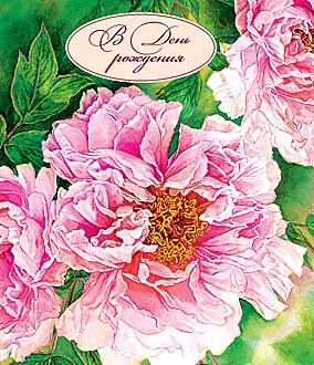 Открытка 0161.023 В День рождения! сред квадр лак глитер розов цветы