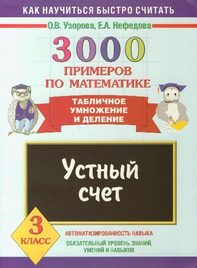 3000 примеров по математике. 3 кл.: Устный счет. Табличное умножение и дел