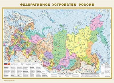 Карта: Политическая карта мира / Федеративное устройство России