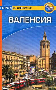 Валенсия: Путеводитель/Город в фокусе