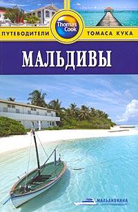 Мальдивы: Путеводитель