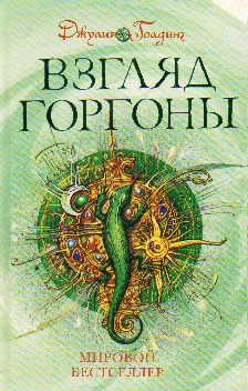 Взгляд горгоны. Книга 2