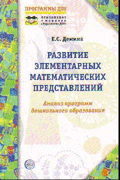 Развитие элементарных математических представлений.Анализ программ дошк.обр