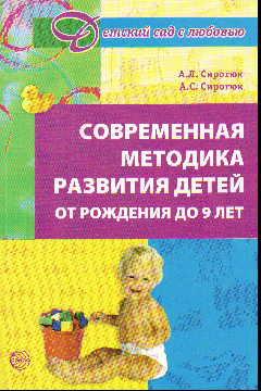 Современная методика развития детей от рождения до 9 лет