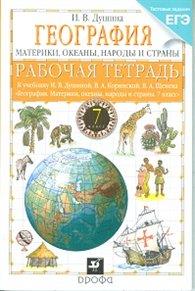 География. 7 кл.: Материки, океаны, народы и страны: Раб.тетрадь /+681417/