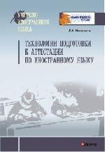 Технология и подготовка к аттестации по иностранному языку