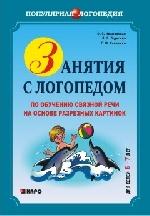 Занятия с логопедом по обучению связной речи детей 6-7 лет на основе разре
