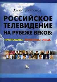 Российское телевидение на рубеже веков: проблемы, программы, лица: Учеб.пос
