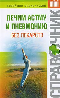Лечим астму и пневмонию без лекарств
