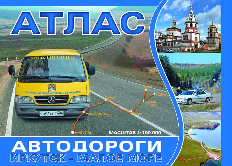 Атлас: Автодороги Иркутск - Малое море. М 1:100 000