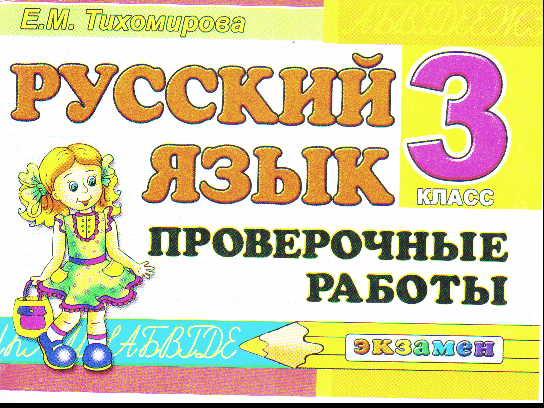 Русский язык. 3 кл.: Проверочные работы