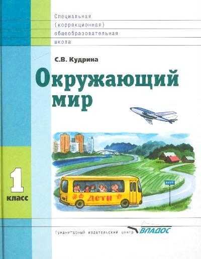 Окружающий мир. 1 кл.: Учебник для спец. (коррекц) учрежд. VIII вида ФГОС