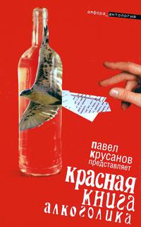 Красная книга алкоголика: Повести, рассказы